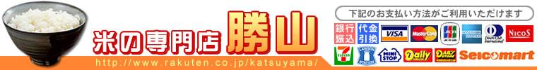 米の専門店 勝山:美味しいお米を全国へ直送!! 10kg以上は送料無料でお届け