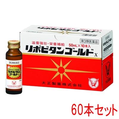【第3類医薬品】 リポビタンゴールドX 50mL×60本