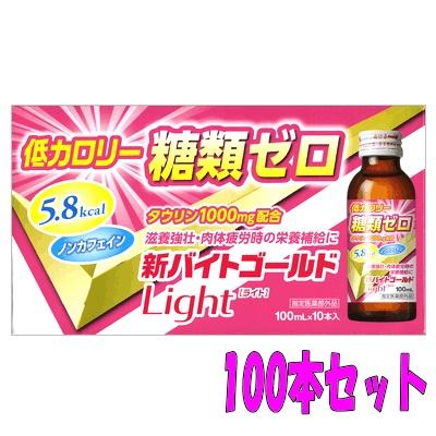 糖類ゼロ 低カロリー ノンカフェイン 伊丹製薬 新バイトゴールドLight(ライト) 100ml×100本 【医薬部外品】