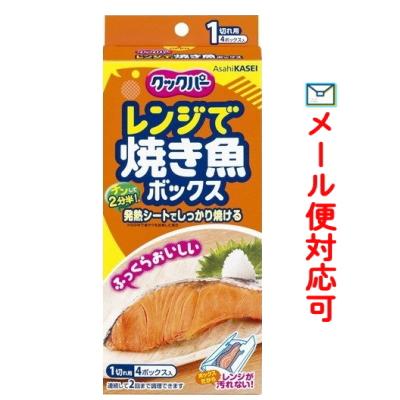 メール便選択可 旭化成 日本製 クックパー キッチン 電子レンジ 1切れ用 レンジで焼き魚ボックス 4ボックス入 焼き魚 訳あり商品
