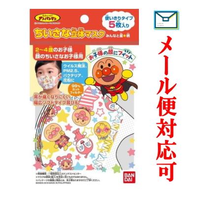 インフルエンザや風邪対策に。小さな子供でもマスクをつけたくなる、キャラクターもののかわいいマスクを教えて