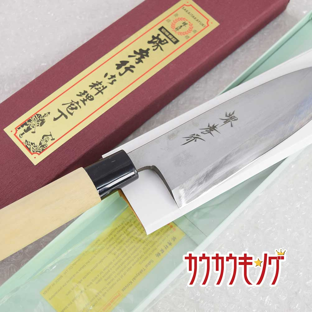 【中古】堺孝行 出刃包丁