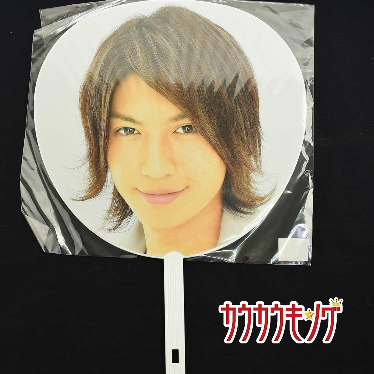 中古 大倉忠義 お買得 ジャンボうちわ カウントダウンコンサート セットアップ 2006-2007 関ジャニ∞