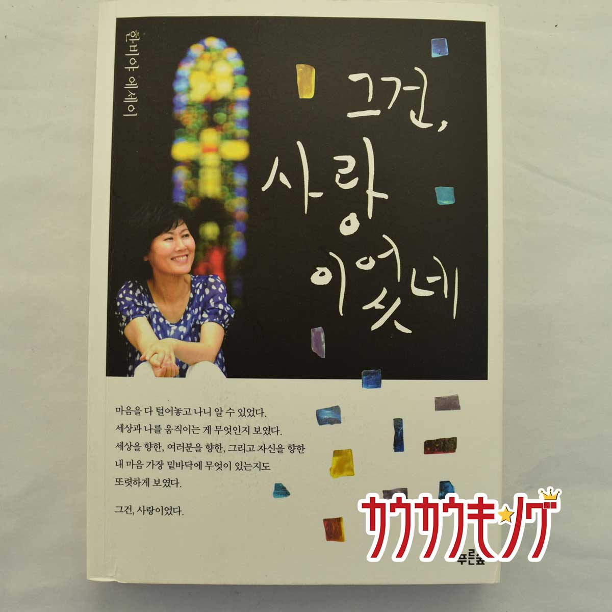 人気の製品 中古 それは愛だったんだね ?? ????? 韓国語 クゴンサランイオンネ 9788971848173 限定品