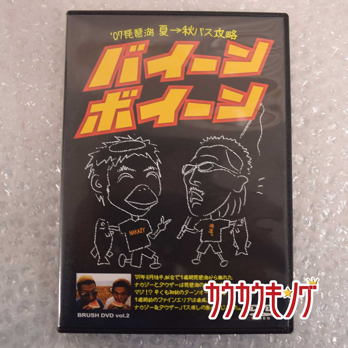 中古 DVD BRUSH 超定番 バイーン 07琵琶湖 商舗 夏→秋バス攻略 バス釣り ボイーン