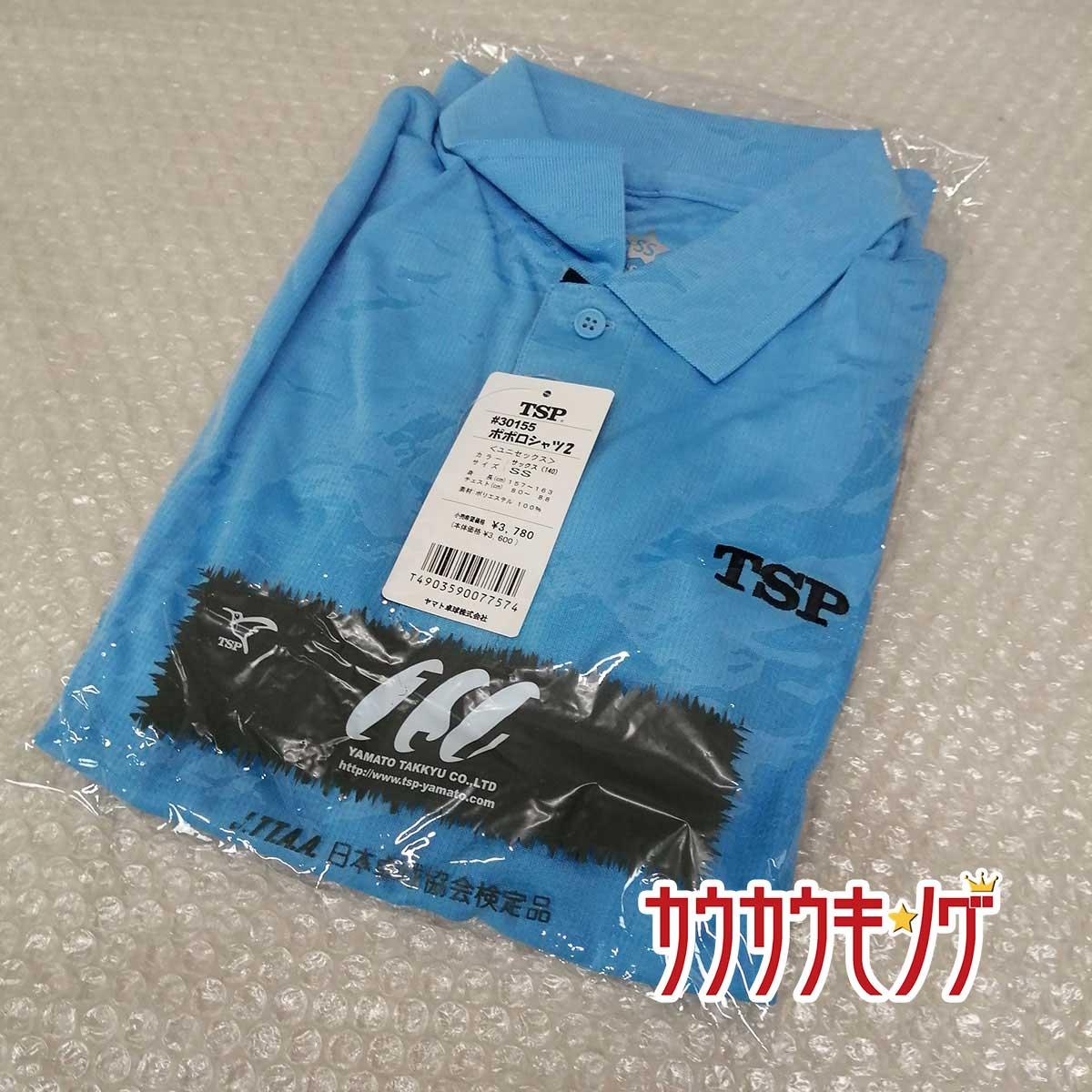 中古 新作製品、世界最高品質人気! 未使用 TSP ポロシャツ 半袖シャツ プラシャツ ディスカウント サイズSS ブルー 卓球ウェア