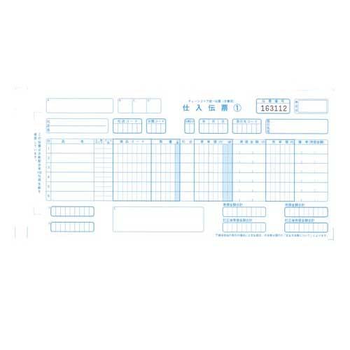 明文舎印刷商事 チェーンストア統一伝票 手書き用 1000セット