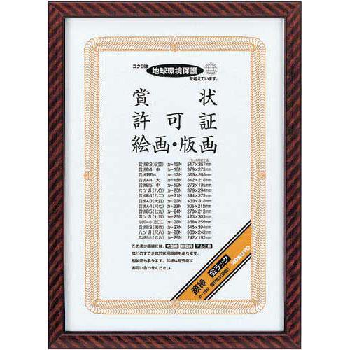 超人気 コクヨ 額縁 額縁 金ラック賞状B3(褒賞) コクヨ 5枚入, コンタクトレンズ通販 レンズデリ:8b1d18fb --- plummetapposite.xyz