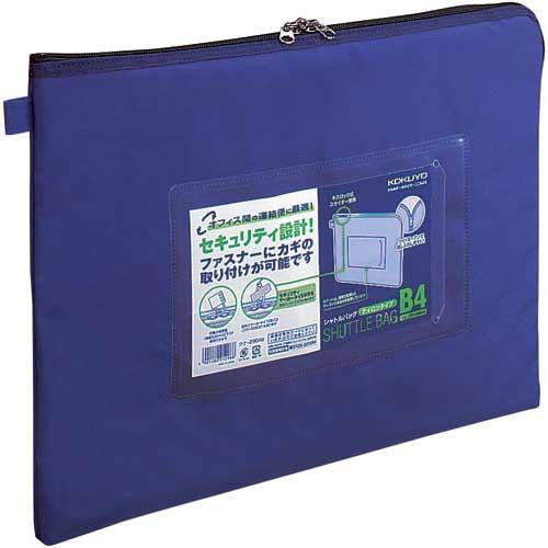コクヨ 事務用連絡ケース シャトルバッグ B4青×10