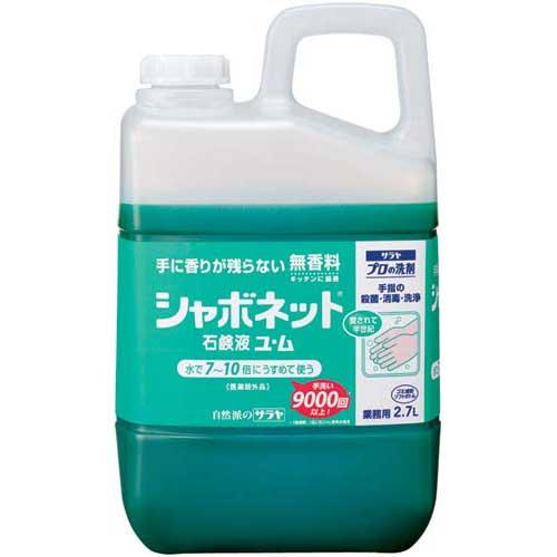 サラヤ シャボネット石鹸液ユ・ム 2.7L×3本