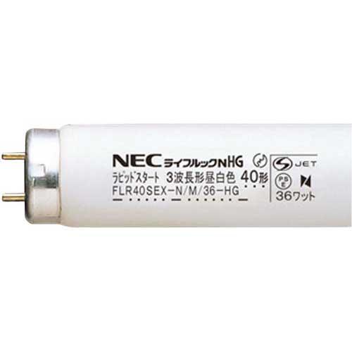 NECライティング 蛍光灯三波長ラピッド ライフルック40W昼白×25