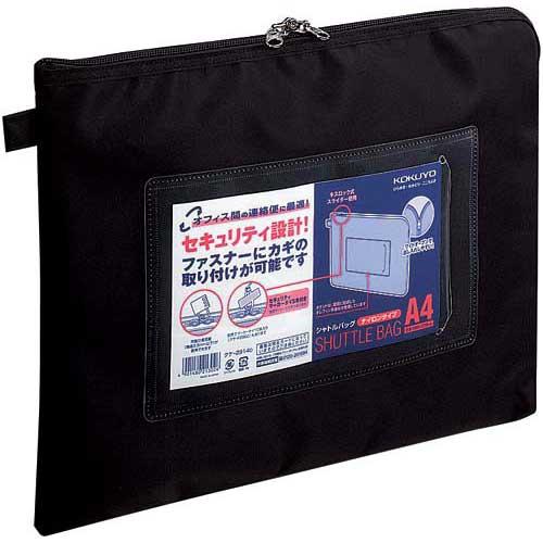 コクヨ 事務用連絡ケース シャトルバッグ A4黒×10