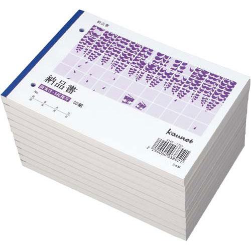 カウネット 3枚納品書請求付 B6ヨコ50組 50冊入