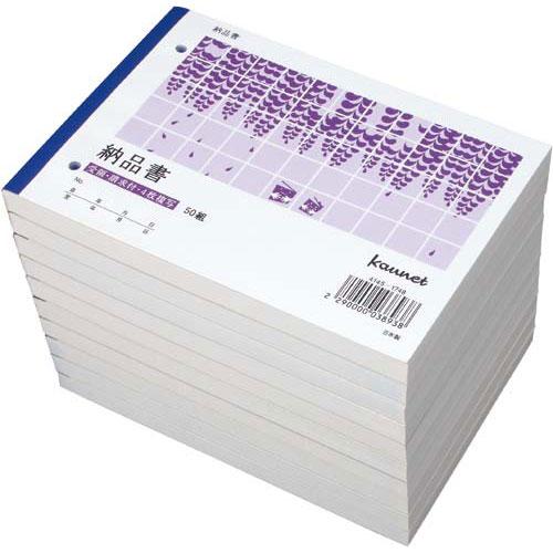 カウネット 4枚納品書請求・受領付 B6ヨコ50組 50冊入