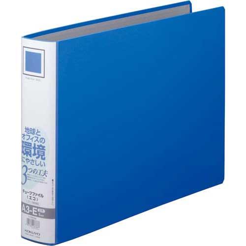 コクヨ チューブファイル<エコ>青A3横背幅65mm8冊
