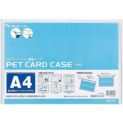 コクヨ ペットカードケース薄型タイプ 硬質 A4 100枚