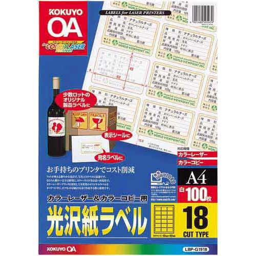 コクヨ LBP&PPC用光沢紙ラベルA4 18面 100枚