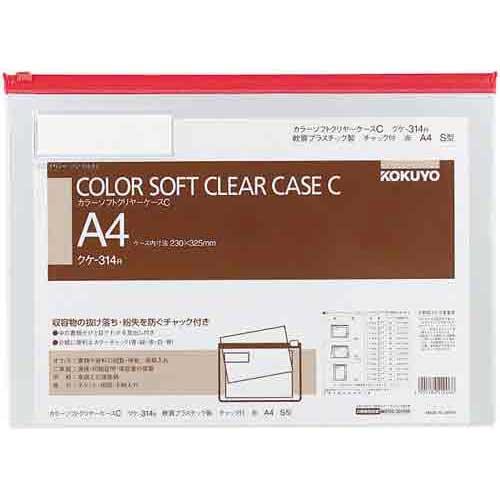 コクヨ カラーソフトクリヤーケースC S型軟質A4赤×20