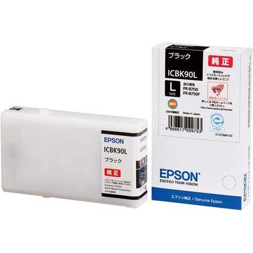 エプソン 純正インク ICBK90L 大容量 ブラック3個