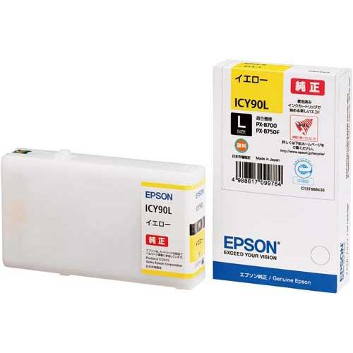 エプソン 純正インク ICY90L 大容量 イエロー3個