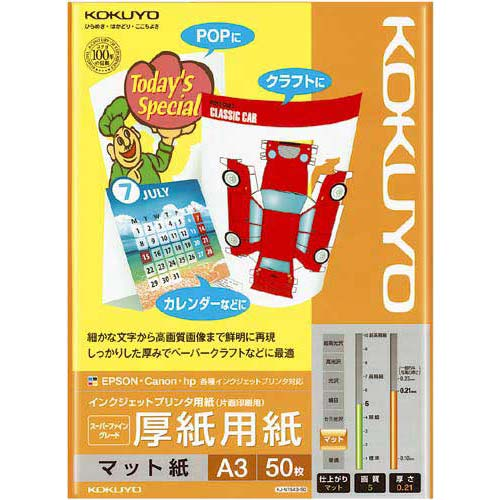 コクヨ IJP用紙 SFG 厚紙 片面 A3 50枚入×5