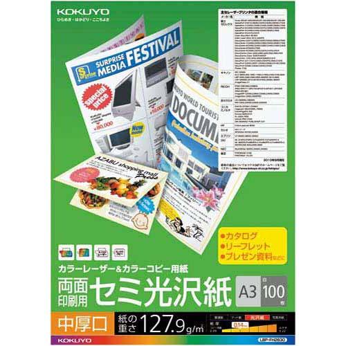 コクヨ カラーコピー用(両面)セミ光沢A3中厚100枚×5