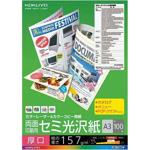 コクヨ カラーコピー用(両面)セミ光沢A3厚口100枚×5