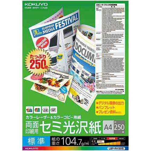 コクヨ カラーコピー用紙(両面)セミ光沢A4 250枚×5
