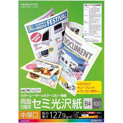 コクヨ カラーコピー用(両面)セミ光沢B4中厚100枚×5