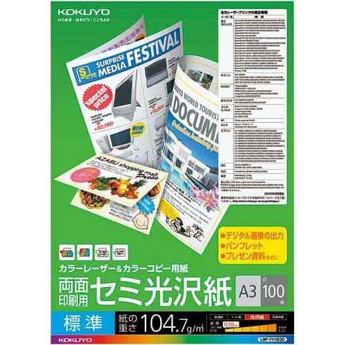 コクヨ カラーコピー用紙(両面)セミ光沢A3 100枚×5