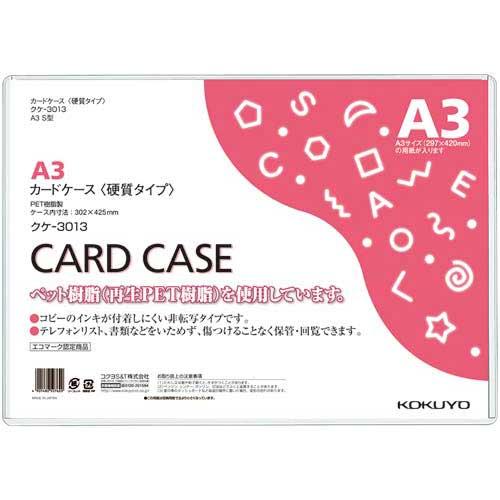 コクヨ カードケース(環境対応)硬質A3 30枚