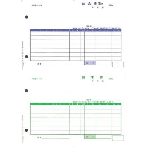 オービック LBP対応 単票納品書7行 2枚組 1000セット