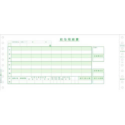 ヒサゴ 連伝 給与封筒11.2×85 3P 500セット入
