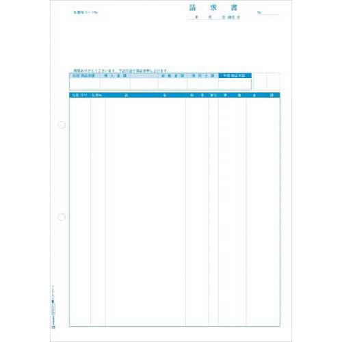 ヒサゴ LBP対応コンピュータ帳票 請求書 2000枚入