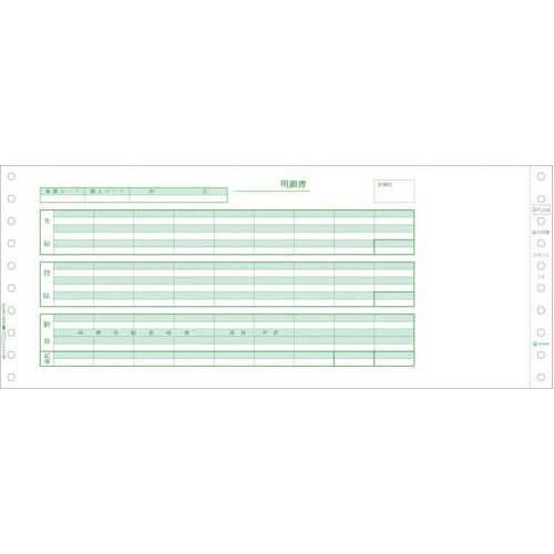 ヒサゴ 連伝 給与封筒12.4×5 3P 1000セット入