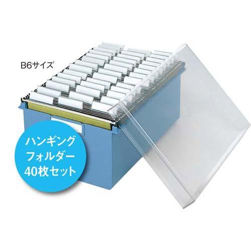 コクヨ 伝票ファイルボックスセット B6