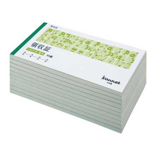 カウネット 複写領収証小切手判横型50組50冊入バックカーボン