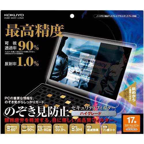 コクヨ OAフィルター のぞき見防止タイプ 17.0型【取寄商品】