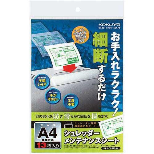 商品合計金額3000円 別倉庫からの配送 税込 以上送料無料 安値 コクヨ シュレッダーメンテナンスシート