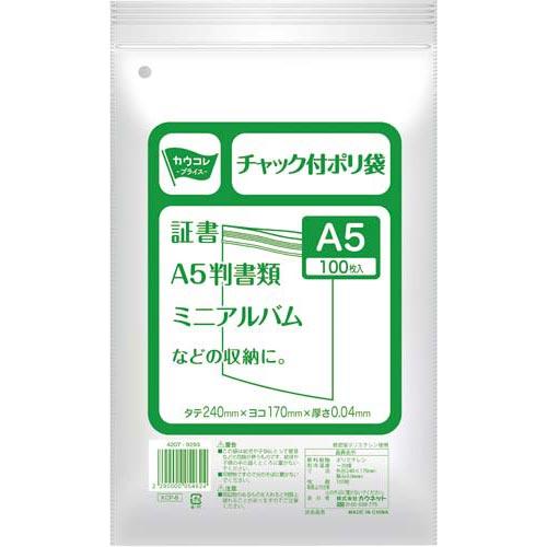 カウネット チャック付ポリ袋A5 1セット(100枚×35P) | A5サイズ チャック付き 透明 クリア 透明袋 梱包 ラッピング用品 袋 梱包資材 まとめ買い カウモール
