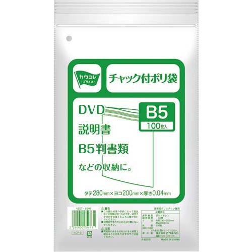 カウネット チャック付ポリ袋B5 1セット(100枚×25P) | B5サイズ チャック付き 透明 クリア 透明袋 梱包 ラッピング用品 袋 梱包資材 まとめ買い カウモール