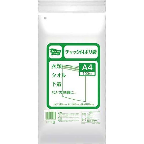 カウネット チャック付ポリ袋A4 1セット(100枚×15P) | A4サイズ チャック付き 透明 クリア 透明袋 梱包 ラッピング用品 袋 梱包資材 まとめ買い カウモール