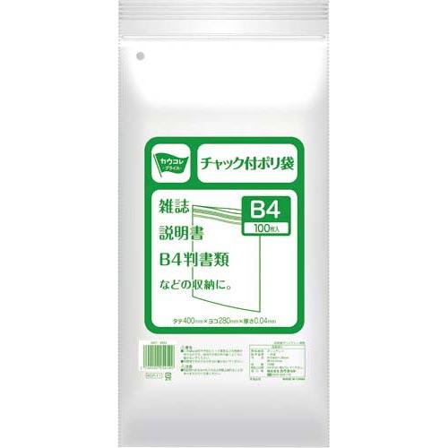 カウネット チャック付ポリ袋B4 1セット(100枚×15P) | B4サイズ チャック付き 透明 クリア 透明袋 梱包 ラッピング用品 袋 梱包資材 まとめ買い カウモール
