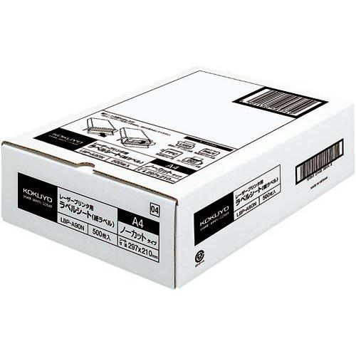 コクヨ モノクロレーザー用ラベル A4 ノーカット500枚