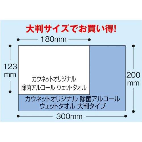 「カウコレ」プレミアム 除菌ウェットタオル 大判タイプ 30枚3個入×10