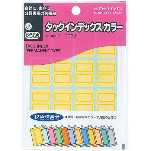コクヨ タックインデックスカラー小12色詰め合わせ