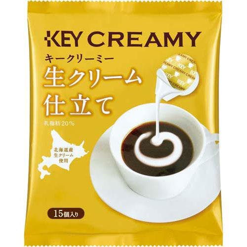 商品合計金額3000円 税込 以上送料無料 メーカー再生品 ポーションクリーム 生クリーム クリーミーポーション生クリーム仕立て 15個 キーコーヒー 販売