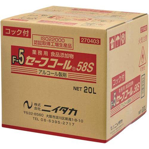 ニイタカ アルコール製剤 セーフコール58S 20L