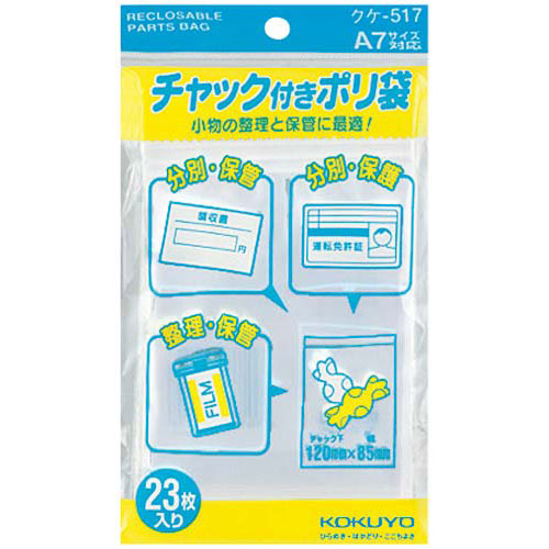 商品合計金額3000円 税込 以上送料無料 コクヨ チャック付きポリ袋 A7 ラッピング OPP袋 23枚 A7 至上 交換無料 23枚入 KOKUYO