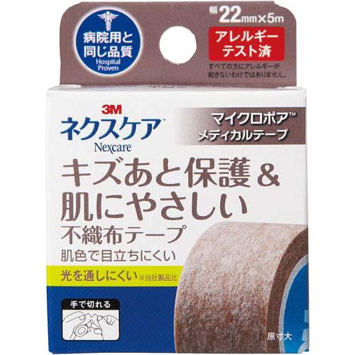 商い 商品合計金額3000円 税込 トラスト 以上送料無料 スリーエムジャパン ネクスケアTMメディカルテープ 22mm ブラウン